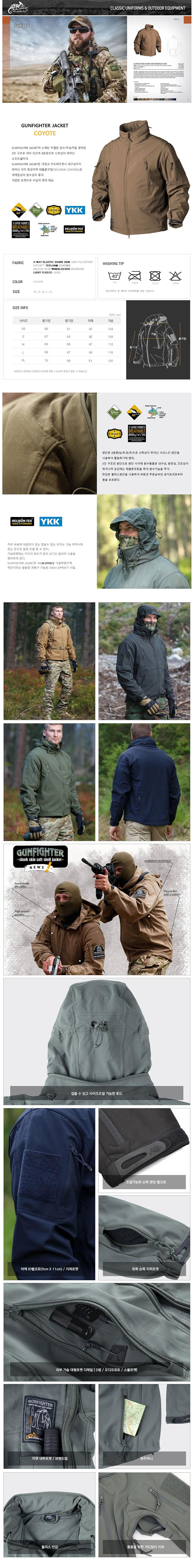 helikon_tex_gunfighter_jacket_coyote.JPG